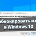 Отключение проверки цифровой подписи драйверов Windows