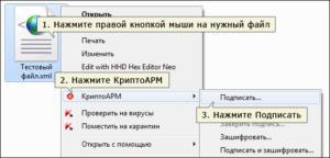 Как подписать документ «КриптоАРМ»