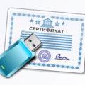 Сертификат электронной подписи: проверка ключа