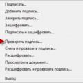 Как проверить ЭЦП Росреестра в Выписке из ЕГРН на портале Госуслуги