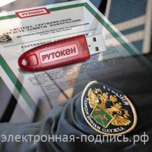 ЭЦП для таможни в Москве — заказать на «ЭЦП Маркет»