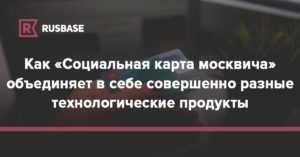 Универсальная электронная карта москвича (УЭК в Москве)