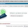 Что делать, если на ЭТП или портале не отображается нужный сертификат? — Удостоверяющий центр СКБ Контур