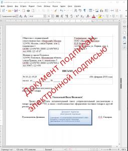 Визуализация электронной подписи  Акты, образцы, формы, договоры   Консультант Плюс