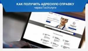 Как получить адресную справку через egov.kz без ЭЦП, онлайн госуслуги