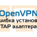 Инструкция по настройке сервера и клиента OpenVPN -