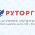 Торги России по банкротству - 18383 лотов со скидкой до 85%