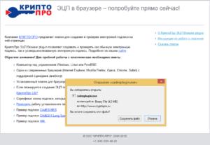 Распространение и установка файлов КриптоПро ЭЦП Browser plug-in