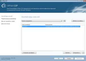 1С-ЭДО Настройка криптопровайдера ViPNet CSP для работы с 1С-ЭДО
