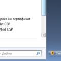 КриптоПро и Vipnet Client.