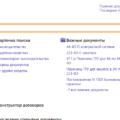 Замена электронной подписи: как установить новый   сертификат ЭЦП взамен старого
