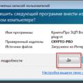 Как настроить яндекс браузер для работы с электронной подписью