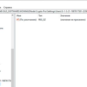 Перенос сертификатов и закрытых ключей CryptoPro хранящихся в реестре - Записки IT специалиста