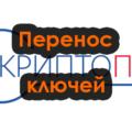 Как скопировать сертификат из реестра или из КриптоПро на флешку