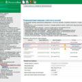 Как настроить параметры ключевых носителей абонентов эп россельхозбанк