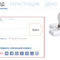 Удалить контейнер электронной подписи | СБИС Помощь